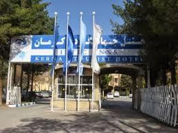 رزرو هتل جهانگردی کرمان