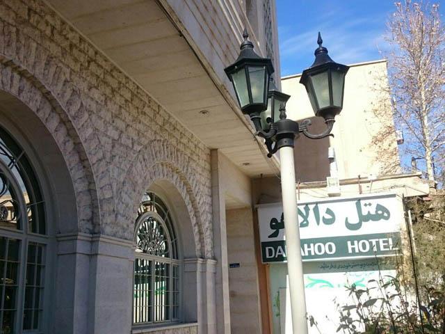 هتل دالاهو ایلام